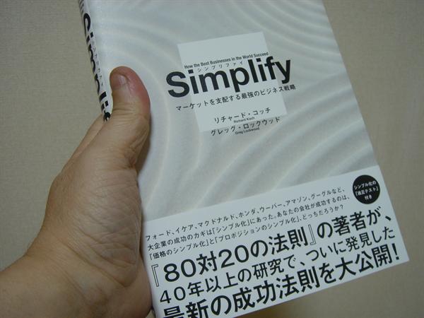 Simplify(ダイレクト出版のマーケティング本)